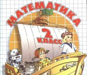 Математика дәресенә технологик карта (2 нче сыйныф)