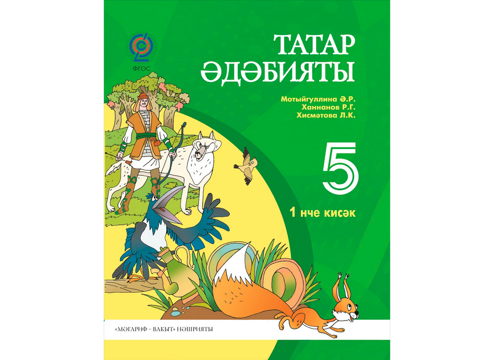 5 нче сыйныф өчен әдәбияттан календарь-тематик план (рус төркеме)