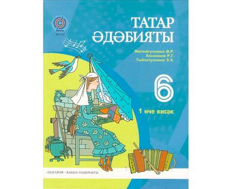 Татар әдәбиятыннан 6 нчы сыйныф өчен календарь-тематик планлаштыру