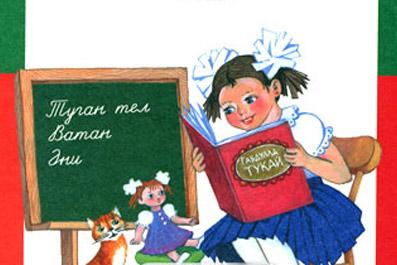 Эш программасы татар теле һәм әдәби уку 4 сыйныф