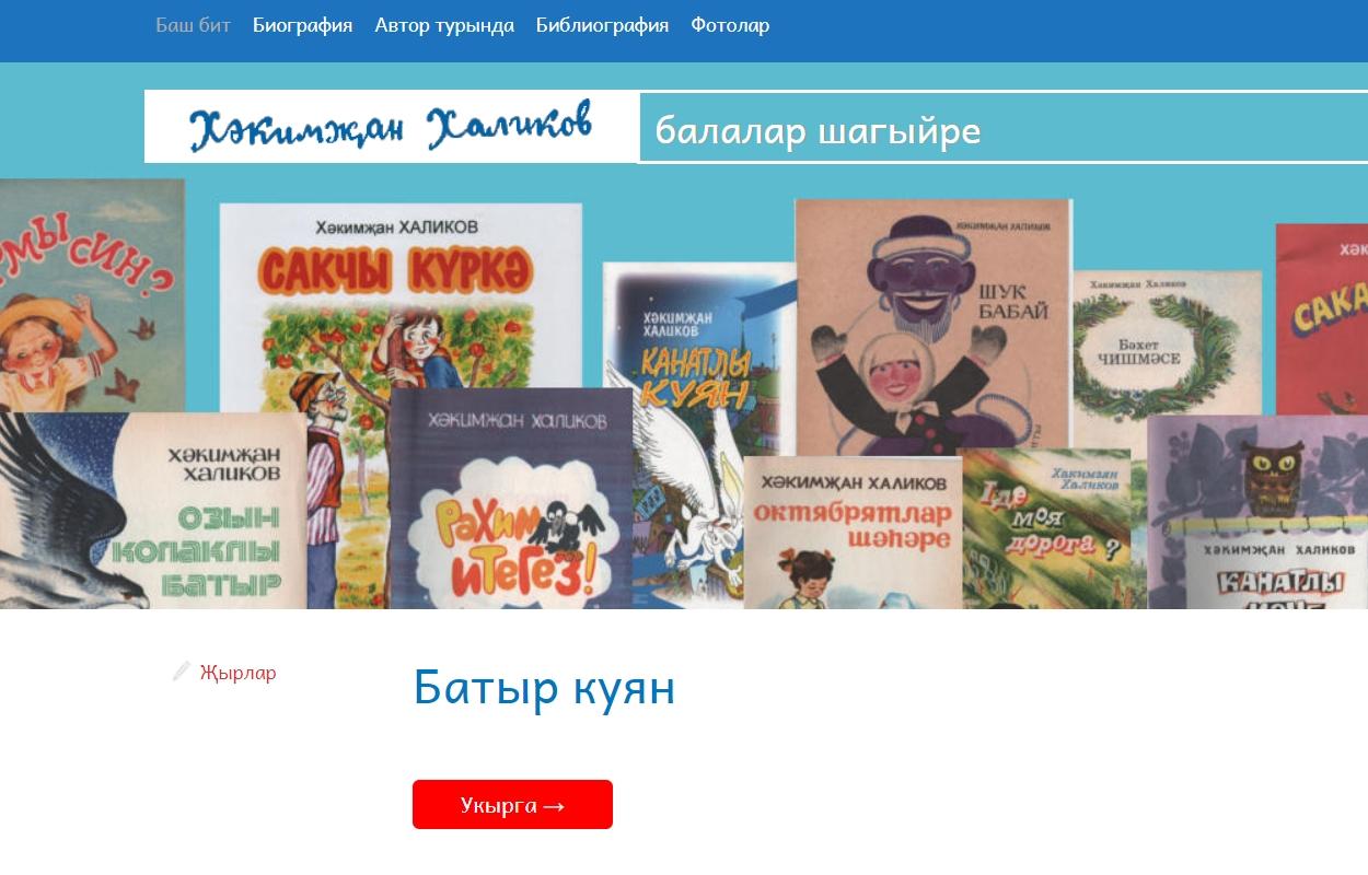 Балалар шагыйре Хәкимҗан Халиков сайты