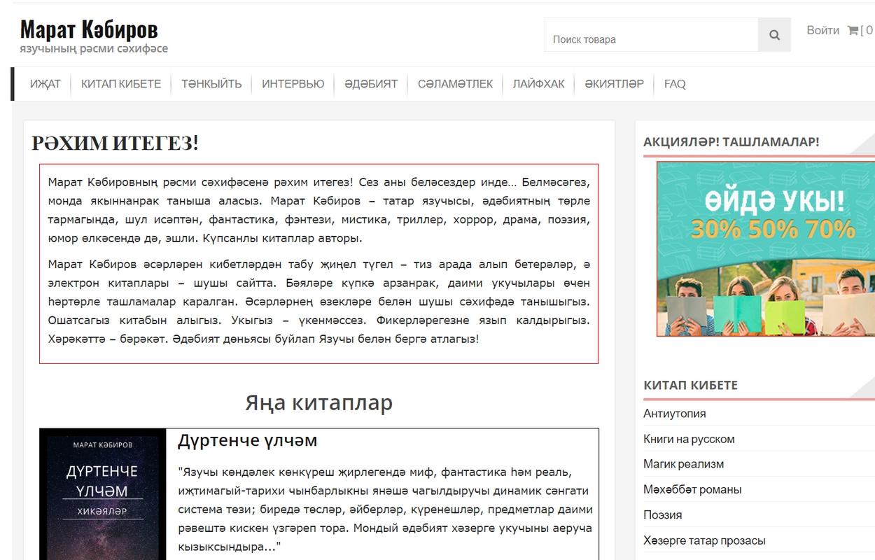 Язучы Марат Кәбиров сайты