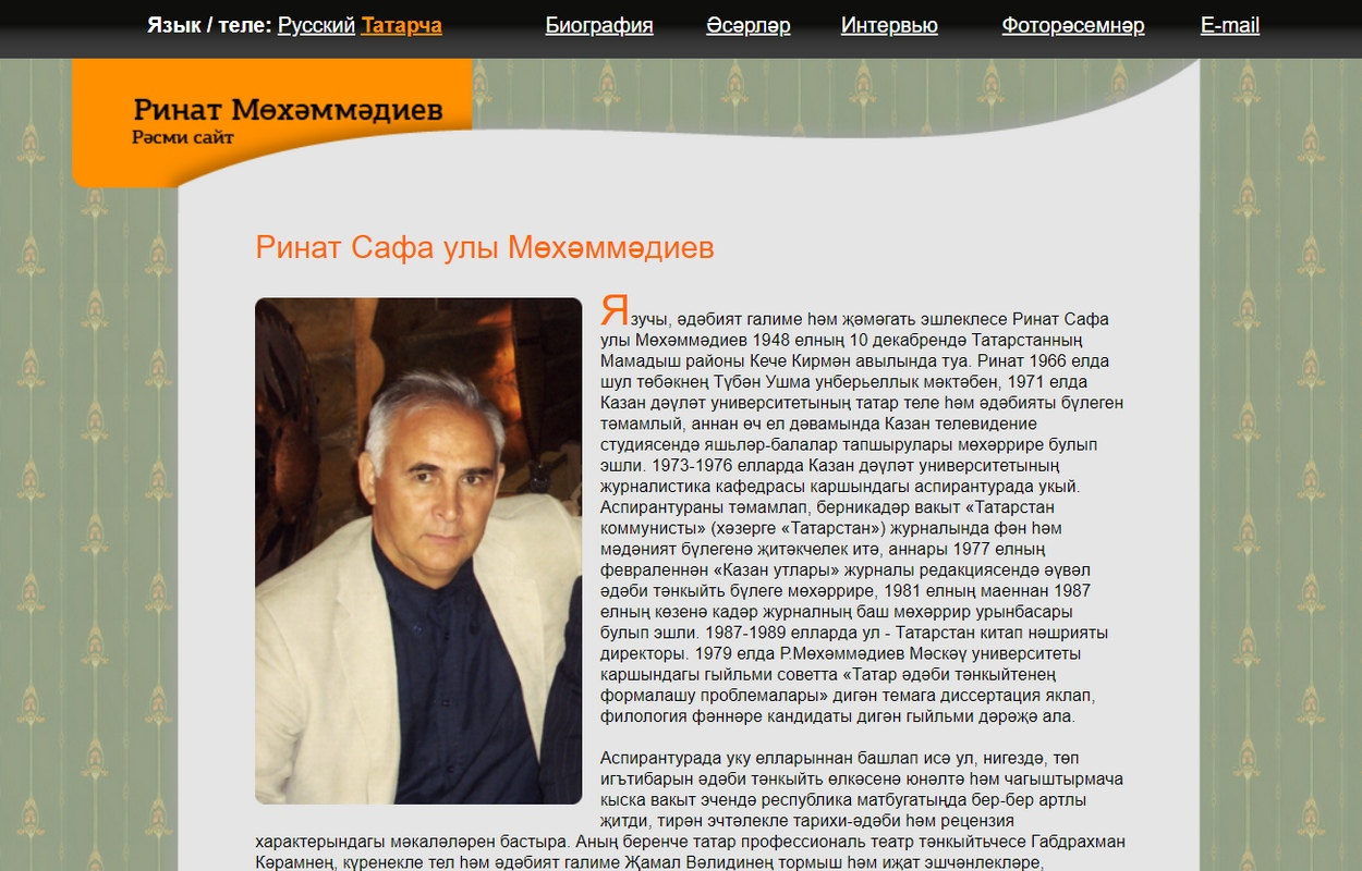 Язучы, әдәбият галиме һәм җәмәгать эшлеклесе Ринат Сафа улы Мөхәммәдиев сайты
