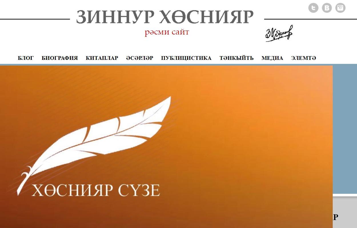 Язучы Зиннур Хөснияр сайты