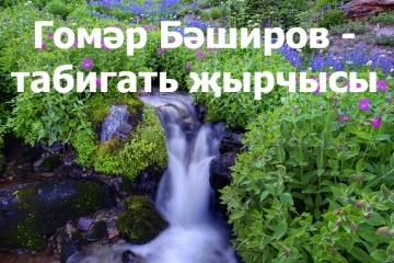 Гомәр Бәширов - табигать җырчысы
