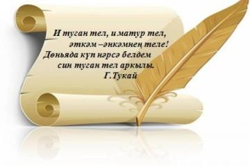 татар теле - анам теле
