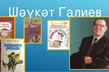 """Шәүкәт Галиев """"Онытылган"""" шигыре"""