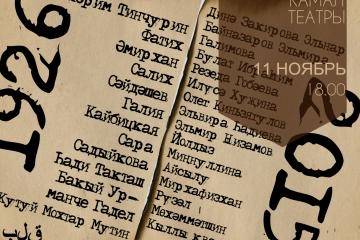 11 ноябрь көнне «Калеб» проекты кысаларында «1926» кичәсе узачак