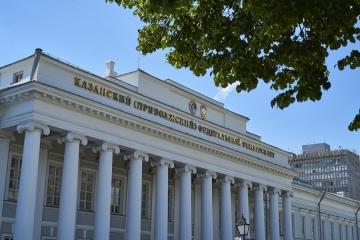 КФУ студентларына уку өчен кредит алу мөмкинлеге бирелә
