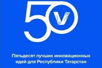«Татарстан Республикасы өчен 50 иң яхшы инновацион идея» конкурсына гаризалар кабул итү башланды
