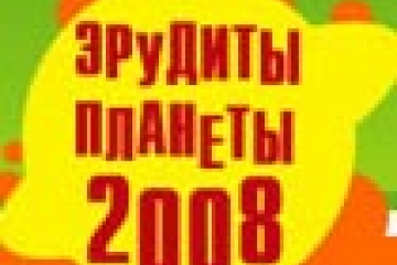 """""""Планета эрудитлары – 2008"""""""