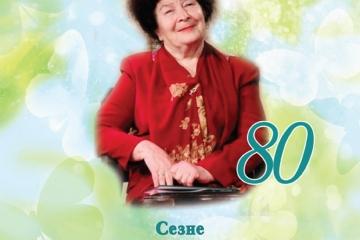 Шагыйрә Клара Булатованың 80 яшьлек юбилеена багышланган әдәби-музыкаль кичә узачак