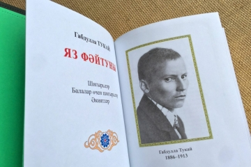 III Россиякүләм татар телендәге «Китапнамә»ләр бәйгесе башланды (+ нигезләмә!)