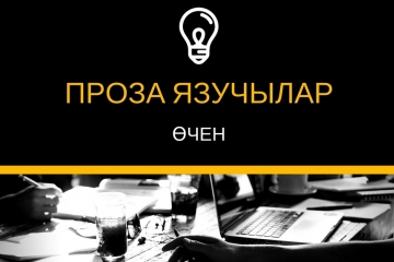 """""""Үз юлым"""" конкурс-лабораториясенә гаризалар кабул итү тәмамланып килә"""