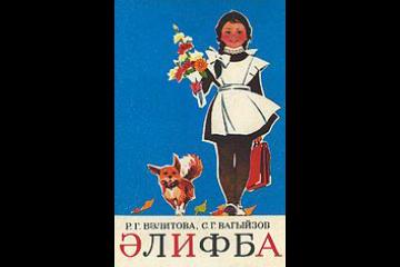 Әлифба авторы Сәли Вәгыйзов музее