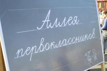 Казанда беренче сыйныфларның үз аллеясе булачак