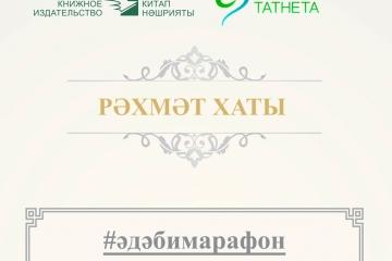 Татарстан китап нәшриятында әдәби марафончыларны бүләкләячәкләр!