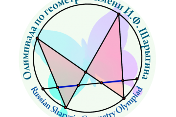 Мәскәү өлкәсенең Дубна шәһәрендә геометрия буенча Игорь Шарыгин исемендәге олимпиада