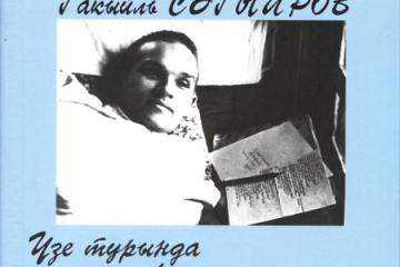 «Гакыйль Сәгыйров – үзе турында һәм барысы да аның турында» дип аталган китапны тәкъдим итү кичәсе уздырыла