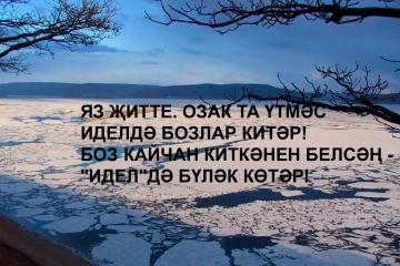 """""""Идел"""" журналы кызыклы бәйге тәкъдим итте"""