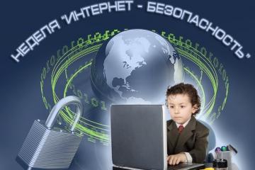 Татарстан мәктәпләрендә Интернет челтәрендә куркынычсызлык турында дәресләр уза
