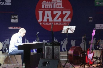 «Jazz в усадьбе Сандецкого» фестиваленә билетлар сатыла башлаган