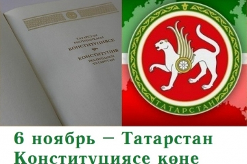 6 нчы ноябрь - Татарстан Республикасы Конституциясе көне!