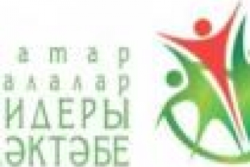 Татар балалар лидеры мәктәбе