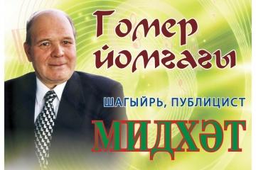 Мидхәт Миншинның тууына 80 ел тулуга багышланган әдәби-музыкаль кичә