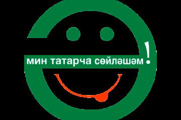 «Мин татарча сөйләшәм!»