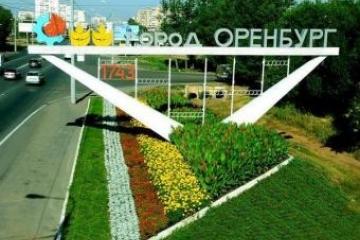 Оренбург шәһәре 270 еллыгын билгеләде