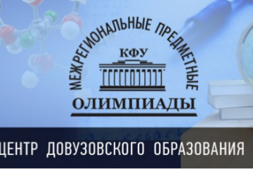 КФУ 15 фәннән (татар теленнән дә) олимпиада үткәрә