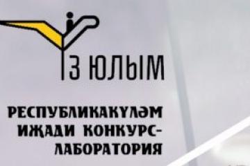 «Үз юлым – Своя строка» Республикакүләм иҗади конкурс-лабораториясенә гаризалар кабул ителә