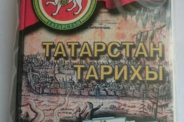 Мәктәптә Татарстан тарихы предметын кабат кертергә тәкъдим иттеләр