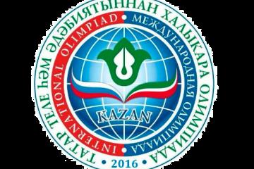 Татар теле һәм әдәбияты буенча IV Халыкара олимпиаданың читтән торып үтү туры нәтиҗәләре