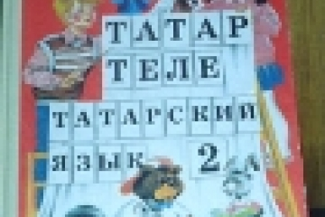 Казанда татар теленнән I студентлар олимпиадасы узачак