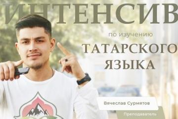 Вячеслав Сөрмәтов татар теленә өйрәтә торган өч айлык курслар укыта башлы