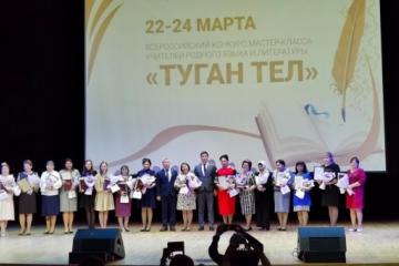 «Туган тел» Бөтенроссия конкурсының җиңүчеләре билгеле булды