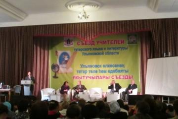 Ульяновск өлкәсендә татар теле һәм әдәбияты укытучыларының II съезды узды