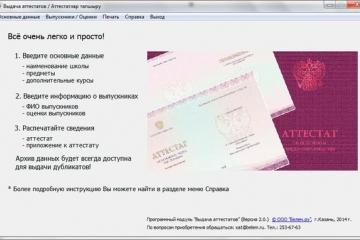 """Программный продукт   """"Выдача аттестатов"""" (версия 2.1) - программа для заполнения и распечатки аттестатов"""