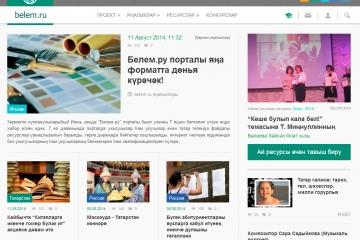 Татарский информационно-ресурсный образовательно-познавательный портал Белем.ру