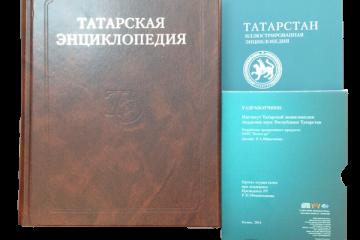 Программный продукт   Татарстан. Иллюстрированная энциклопедия