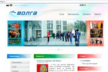 """Сайт   """"Волга"""" яшьләр үзәге сайты"""