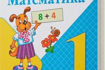 Федераль дәүләт белем бирү стандартлары буенча 1 нче сыйныфта математика дәресе конспекты (рус телендә)