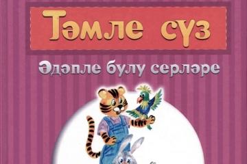 "Әминә Бикчәнтәева – ""Тәмле сүз"""