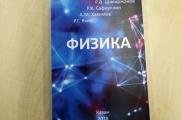 Югары уку йортлары өчен татарча физика дәреслеге интернетта да булачак