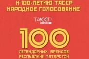 Татарстанның 100 легендар брендын сайлауда катнаш!