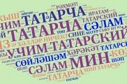 Түбән Новгородта татар теле курслары яңартыла