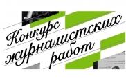 """""""Сыйныф эше!"""" журналист хезмәтләренә V республика бәйгесе"""