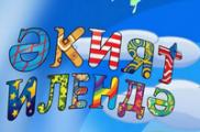 """""""KZN"""" каналында нәниләрне татар теленә өйрәтүче """"Әкият илендә"""" тапшыруларын карарга мөмкин"""